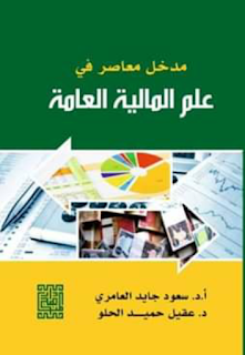 تحميل كتاب المالية العامة والتشريع الضريبي pdf