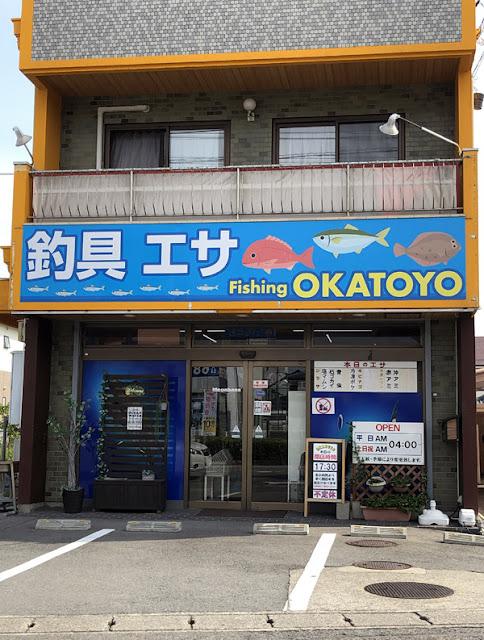 鳴門:岡豊釣具 店舗レビュー