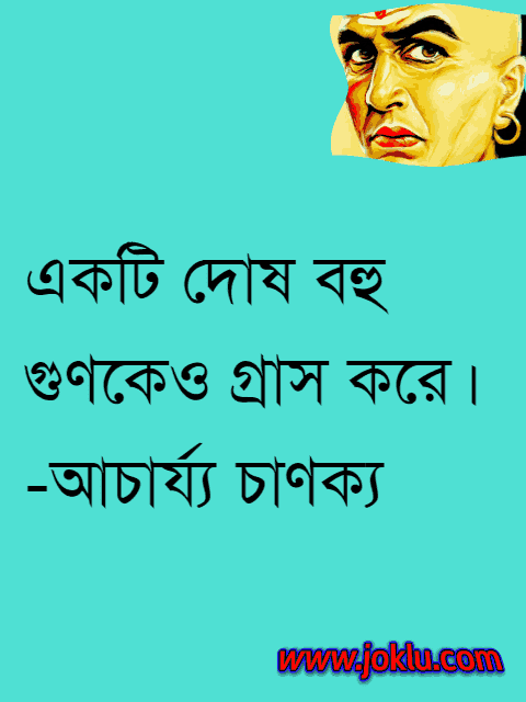 One fault Bengali quote by Chanakya