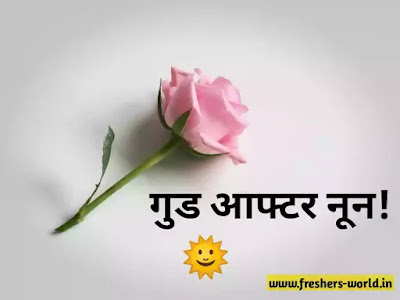 GOOD AFTERNOON QUOTES FOR FRIENDS IN HINDI DOWNLOAD