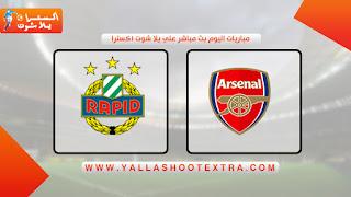 مشاهدة مباراة آرسنال ورابيد فيينا اليوم 22-10-2020 في الدوري الأوروبي