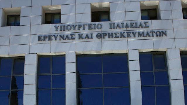 Απόφαση του Υπουργείου Παιδείας για τηλεκπαίδευση σε περίπτωση παρεμπόδισης του εκπαιδευτικού έργου