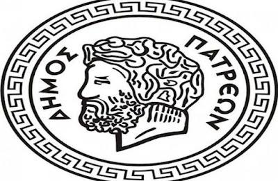 Δήμος Πατρέων: Επικίνδυνη η αντιπολίτευση για τα τα συμφέροντα του πατραϊκού λαού
