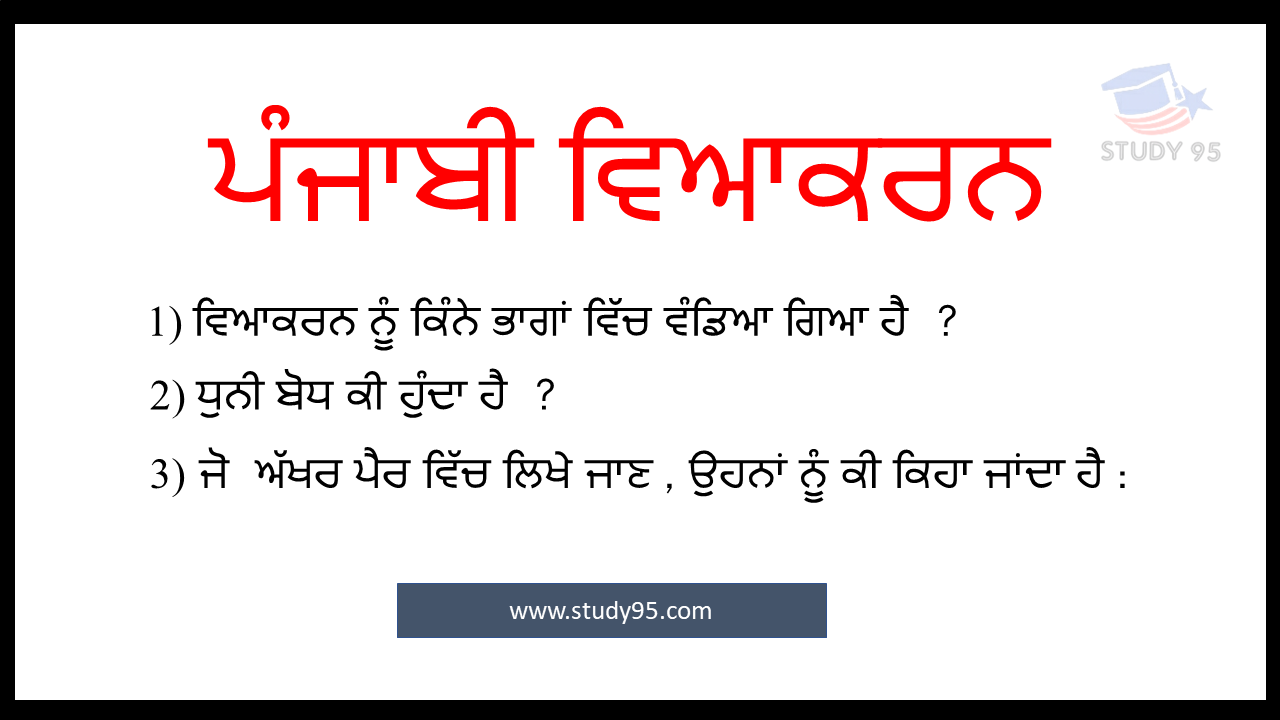 Punjabi Grammar Questions , Punjabi Vyakaran