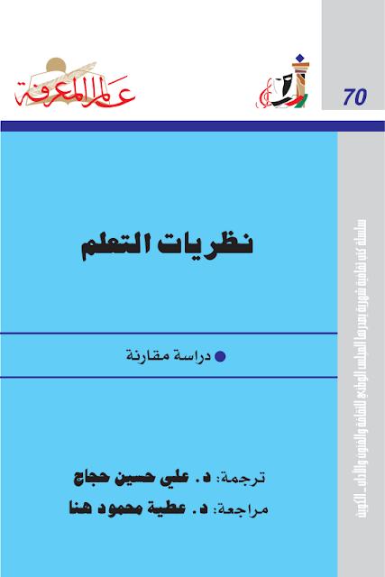 تحميل كتاب نظريات التعلم pdf