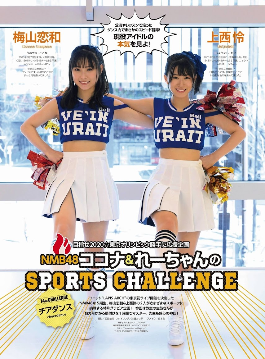 [ENTAME] 2020.05 Shion, Saaya, Renka Iwamoto, Hoshina Mizuki, Rina Hashimoto & othersReal Street Angels