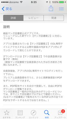 App Storeの「絶版マンガ図書館」説明文