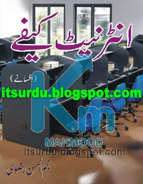 Internet Cafe By Najam ul Hassan Rizvi