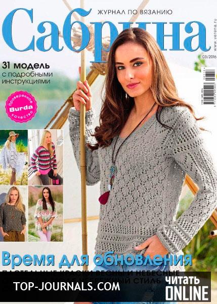 Журнал по вязанию сабрина 10 2016 онлайн россия