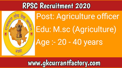 RPSC Agriculture officer & ARO Recruitment, RPSC Recruitment