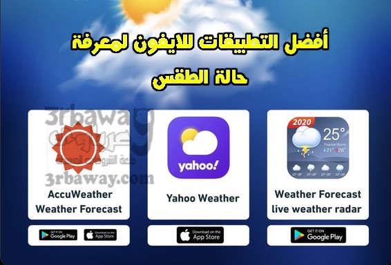 أفضل التطبيقات للايفون لمعرفة حالة الطقس
