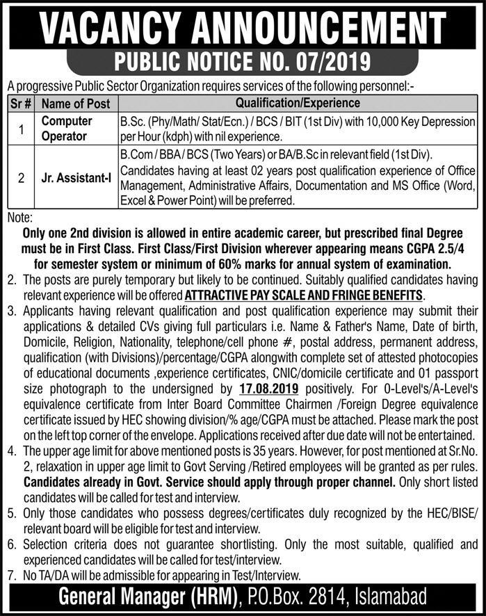 Advertisement for Public Sector Organization Jobs