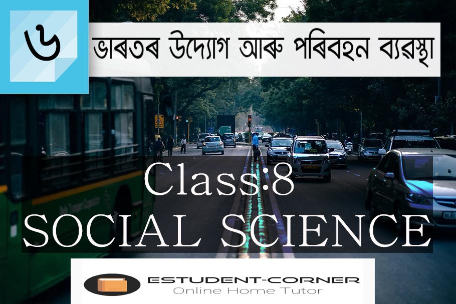 ভাৰতৰ উদ্যোগ আৰু পৰিবহন ব্যৱস্থা || Chapter 6 || Class 8 Social Science in Assamese Medium || Questions & Answers || SCERT