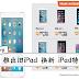 SenQ 推出旧iPad 换新 iPad特别优惠!超值的的!
