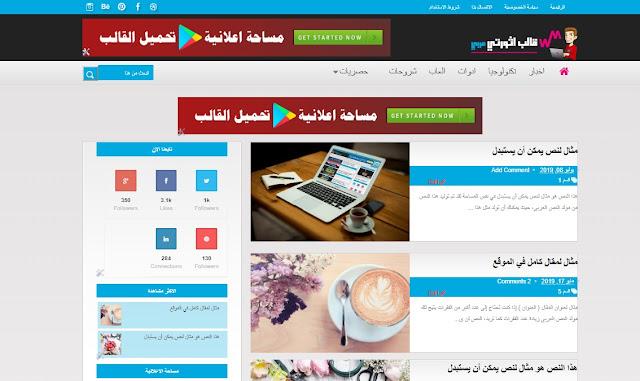 تحميل قالب اثورتي بلوجر عربي مجانا