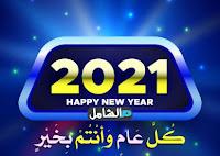 صور العام الجديد 2021 اجمل الصور للعام الجديد
