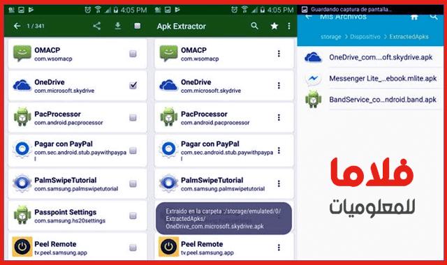 تطبيقان لاستخراج ملفات APK للتطبيقات المثبتة على هاتفك الأندرويد