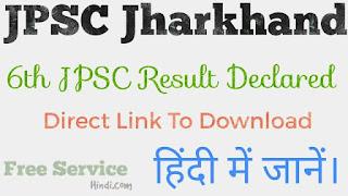Jharkhand Civil Services 2016 Result, 6th jpsc result