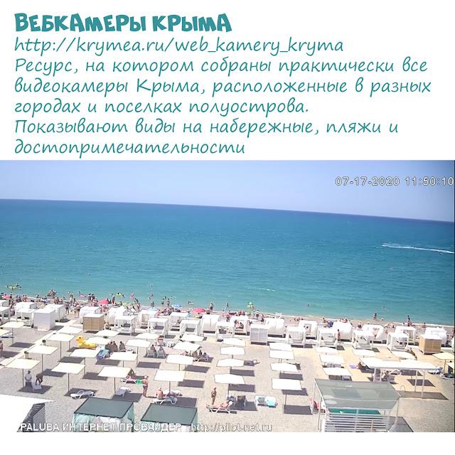 Вебкамеры Крыма