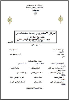 أطروحة دكتوراه: المركز الاحتكاري وإساءة استعماله في التشريع الجزائري PDF
