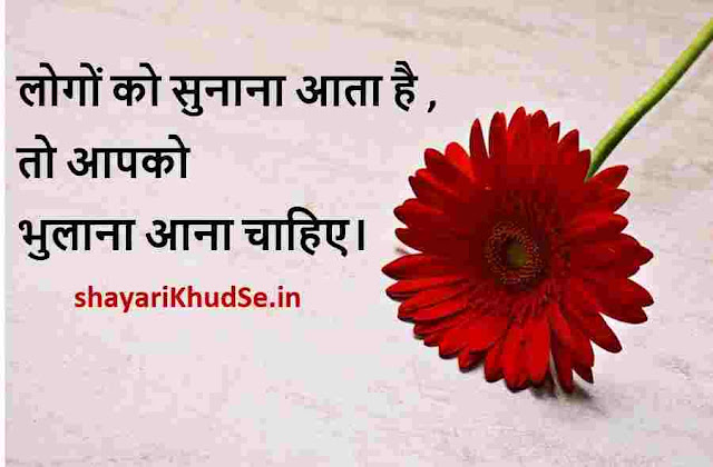 positive thoughts for the day images, positive thoughts status images, positive thoughts images in hindi