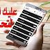 تحميل : تطبيق APK Chouf LIVE TV تطبيق جديد لمشاهدة القنوات العربية المشفرة دون تقطيع 2020