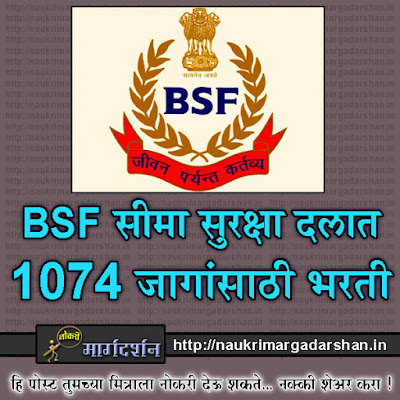 border security force recruitment, bsf jobs, constable vacancies