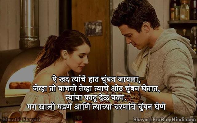 romantic shayari marathi