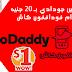 كيفية شراء دومين جودادي عبر فودافون كاش بسعر 20جنيه مصري أو1 دولار