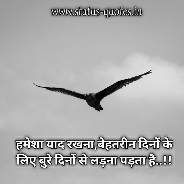Motivational Status In Hindi For Whatsapp 2021  हमेशा याद रखना,  बेहतरीन दिनों के लिए बुरे दिनों से लड़ना पड़ता है..!!