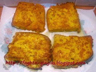 Αυγοφέτες τηγανιτές - από «Τα φαγητά της γιαγιάς»