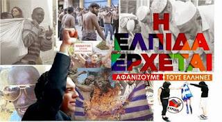 Αποτέλεσμα εικόνας για Αν είσαι Έλληνας, ντρέπεσαι