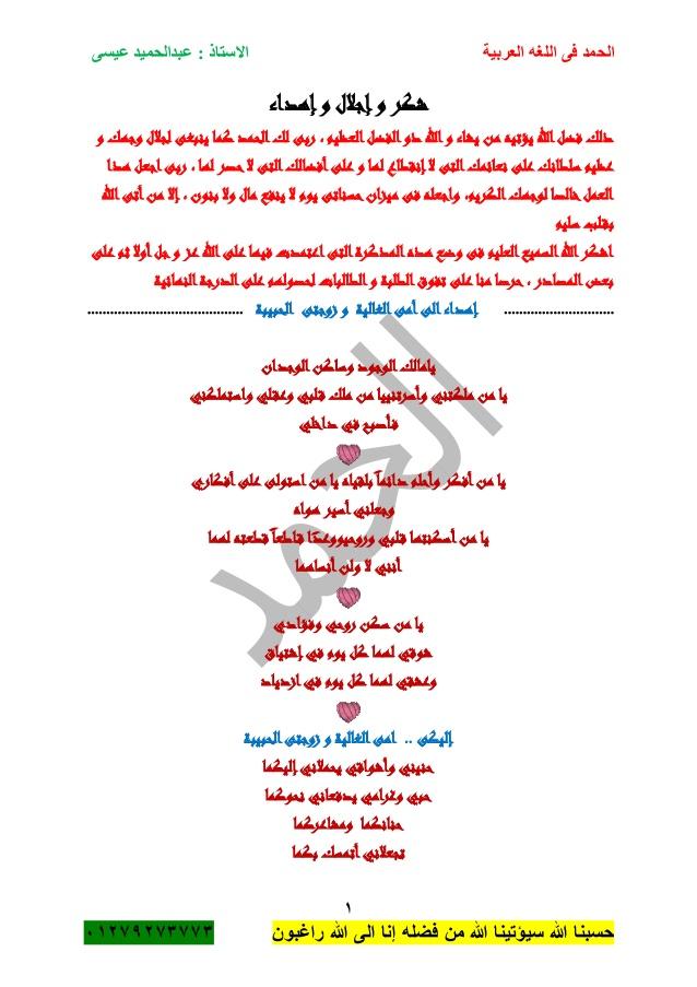 ملزمة لغة عربية للصف الأول الإعدادي ترم اول لعام 2021