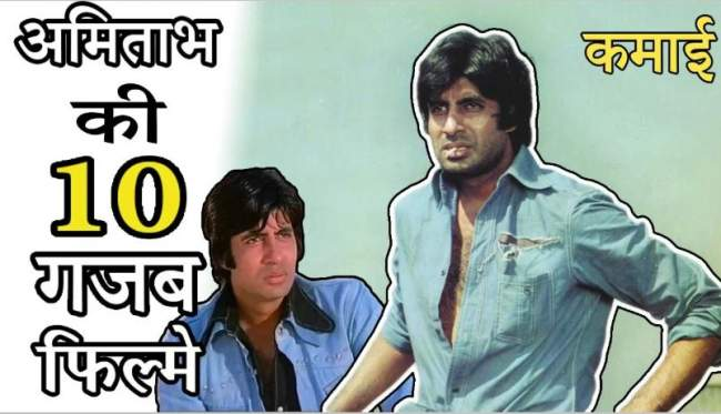 amitabh bachchan 10 super hit films