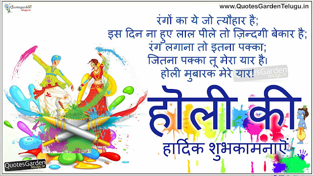Best Holi 2016 Greetings wishes wallpapers in Hindi