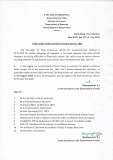 itr-last-date-extension-upto-31st-aug-2019-order