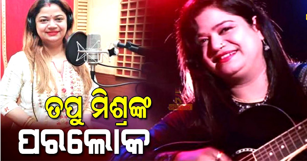 Olywood Singer Tapu Mishra Passes Away Due To Post Covid -19