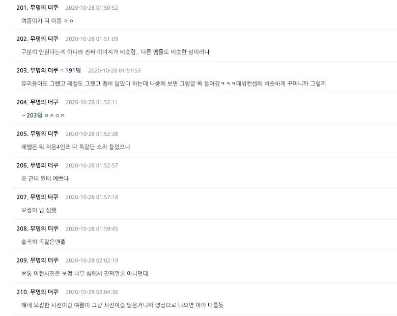 AESPA theqoo chat about Karina and Winter