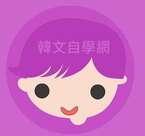 韓語自學網-韓文自學同好會-免費學習韓語的好朋友
