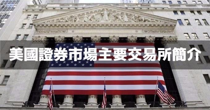 「美國證券市場主要交易所簡介」的圖片搜尋結果