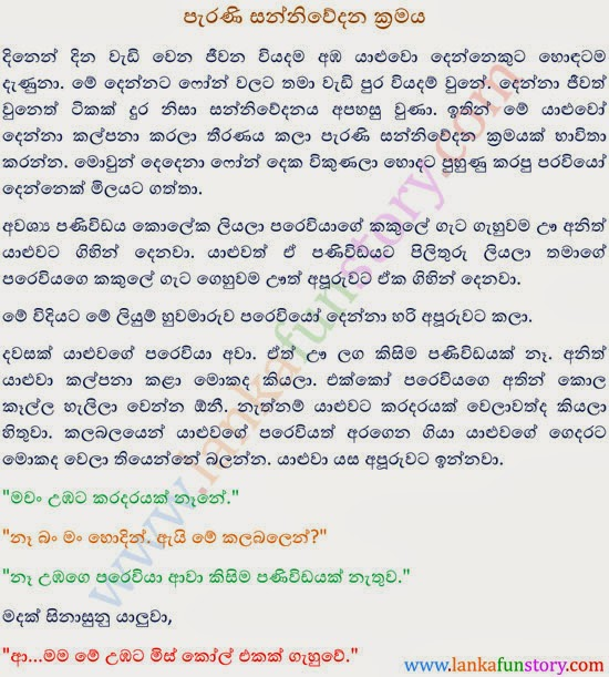 Sinhala Joke Stories-Old Communicative Method