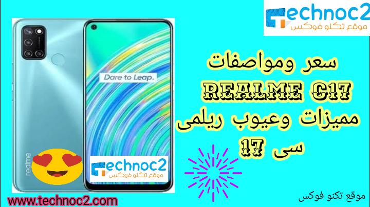 سعر ومواصفات Realme C17 مميزات وعيوب ريلمى سى 17