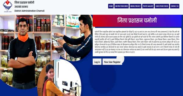 Chamoli DM Swati Bhadauriya launched online employment website