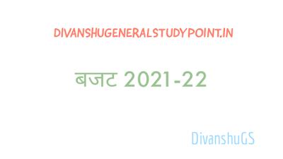 राजस्थान बजट 2021-22
