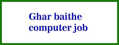 Ghar baithe computer job