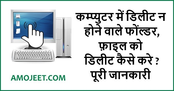 computer-undeletable-folder-files-ko-delete-kaise-kare
