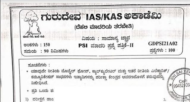 Gurudev gk KAS Model Question Paper 14-03-2021