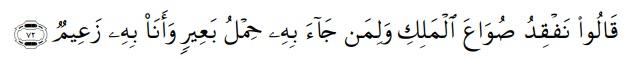 Landasan Hukum Kafalah - QS. Yusuf ayat 72