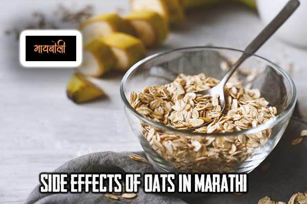 Side Effects Of Oats In Marathi