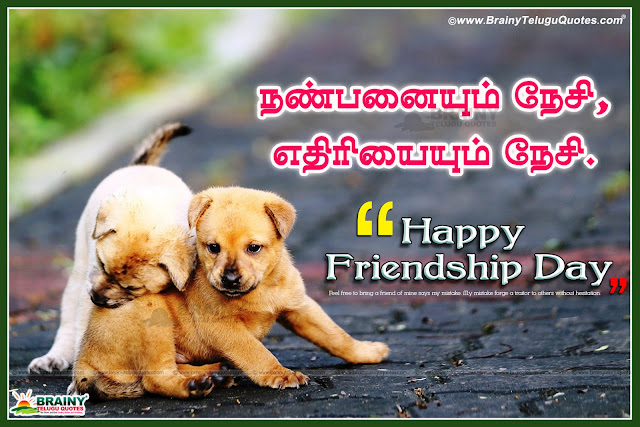 Best Friends Quotes and Wishes for Friendship Day,Latest Tamil Friends Quotes and Images,Happy Friendship Day 2019 Wallpapers in Tamil,Cute Tamil Friendship day Beach Quotes Images,Awesome Friendship Quotes and nice Friendship Messages,Tamil Friendship day quotes,Tamil Friendship day wishes,Tamil Friendship day hd wallpapers,2019 Friendship day Kavithai images in Tamil Language,Cool Tamil Friendship day 2019 Wishes in Tamil Font,Friendship day Inspiring Tamil Kavithai Pictures,Best Friendship day Quotes and Wishes Messages Online,Friendship day Best Pics for Tamil,Tamil Friendship day greetings,Tamil Friendship day heart touching quotes